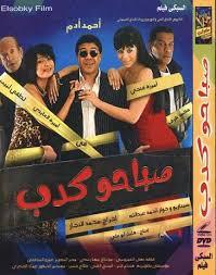 Sabaho Kadeb - فلم عربي مباشر