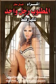 Matloub Rajol Wa7ed  - فلم عربي مباشر