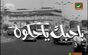 فيلم بحبك يا حلوه