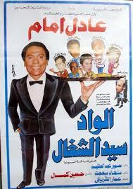alwad sayad shral  - -مسرحيات عربية