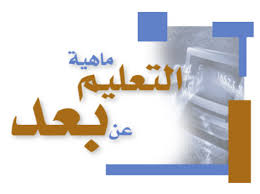 http://tbn2.google.com/images?q=tbn:LI6aznerO3v7kM:http://www.schoolarabia.net/images/distance_learning_im/index_content.jpg
