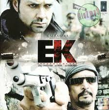 Ek The Power Of One (2009)