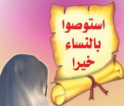 المرأة بين الجاهلية و الاسلام