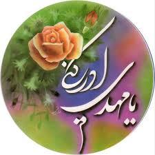 *()* متن دعای فرج با ترجمه *()*