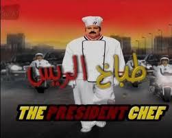 فيلم طباخ الريس- مشاهدة مباشرة