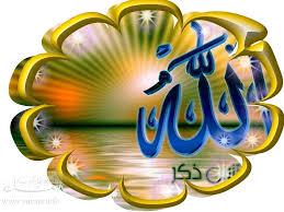 http://tbn2.google.com/images?q=tbn:UjV6lnPsEftLtM:http://www.sunna.info/souwar/data/media/7/2essem_Allah.jpg