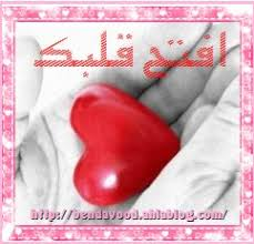 افتح قلبك