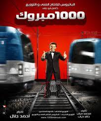 فيلم 1000 مبروك - تصوير سينما
