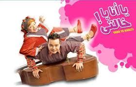 الفيلم الكوميدى - يانا يا خالتى - محمد هنيدى