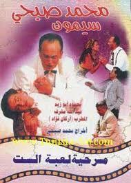 Mohammed Sobhi - Lo3bat Site-مسرحيات عربية