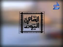 برنامج القاهرة اليوم بث مباشر