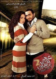 فيلم الرومانسية و الحب عمر و سلمي - مشاهدة مباشرة