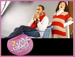 فيلم عمرو و سلمي 2 الجزاء الثانى - مشاهدة مباشرة بدون تحميل