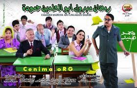 مشاهدة فيلم رمضان مبروك أبو العلمين حمودة -  اون لاين بدون تحميل