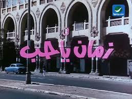 film zaman ya 7ob- فلم عربي مباشر