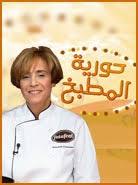 كتاب وصفات حورية المطبخ - الحلويات