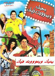 Je t'aime et je t'adore - - فلم عربي مباشر