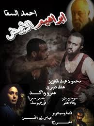 فيلم ابراهيم الابيض - تصوير سينما
