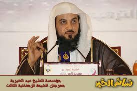 مقال الشيخ الدكتور محمد العريفي nsam2-4.jpg